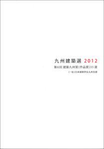 九州建築賞表紙