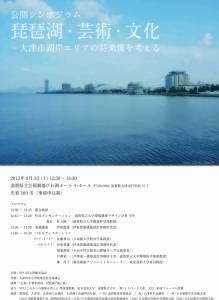 130702 琵琶湖シンポジウム チラシ コピー