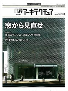 日経アーキテクチャ2014年2月号