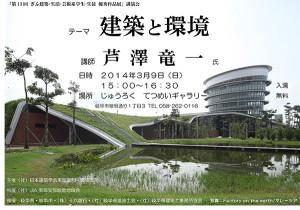 Microsoft Word - 芦沢さんポスター.docx