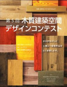 木質建築空間コンテスト