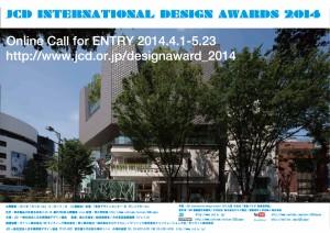 DESIGNAWARD2014-J-1