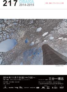 141107_217チラシ_OL.ai