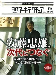 Nikkei Architecture