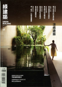 Green Building Taiwan, 2017 Aug/ Sep, Vol. 48