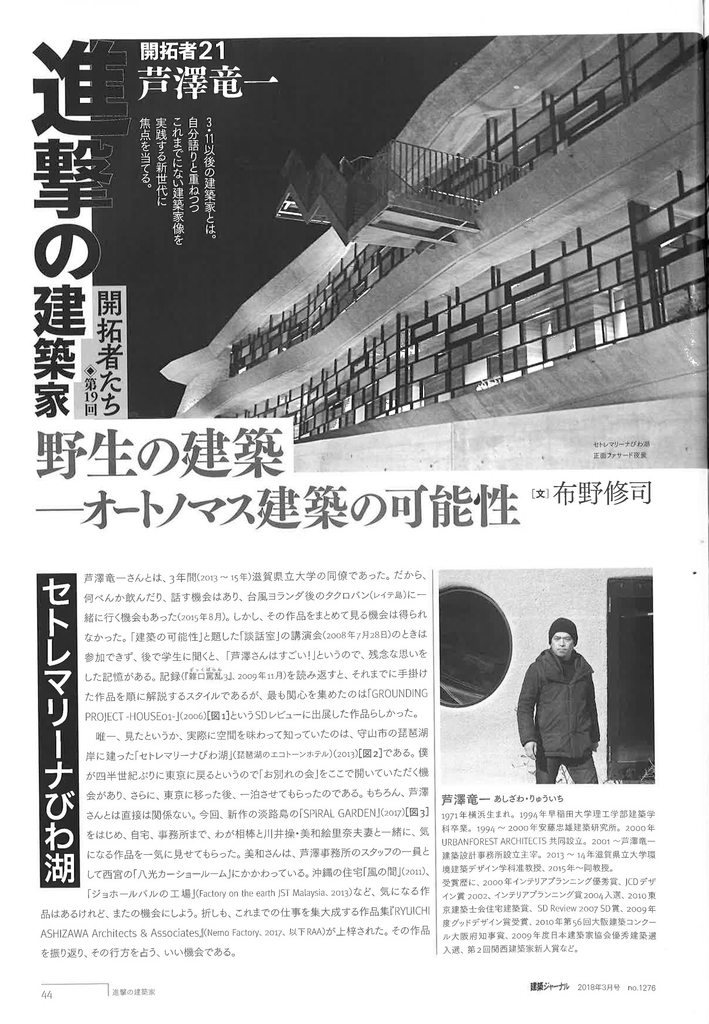 raa topics ryuichi ashizawa featured in architectural journal