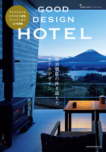 Good Design Hotel cover